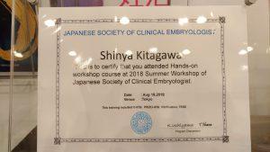 「受精卵への受精」・「精子の採取」を 東京開催 生殖バイオロジー学会で行って参りました。