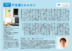 福岡の季節誌「La・cigogne」にコラム掲載頂きました。