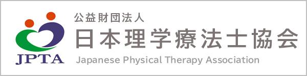 公益財団法人 日本理学療法士協会