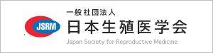 一般社団法人 日本生殖医学会