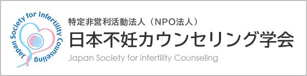 NPO法人 日本不妊カウンセリング学会