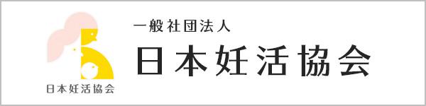 一般社団法人 日本妊活協会