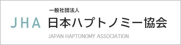 一般社団法人 日本ハプトのミー協会