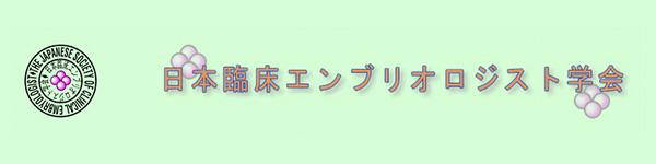 日本臨床エンブリオロジスト学会
