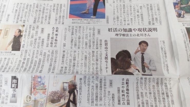 佐賀新聞にて妊活セミナー掲載いただきました